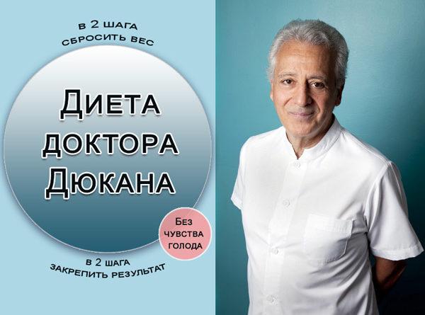 Диета Пьера Дюкана